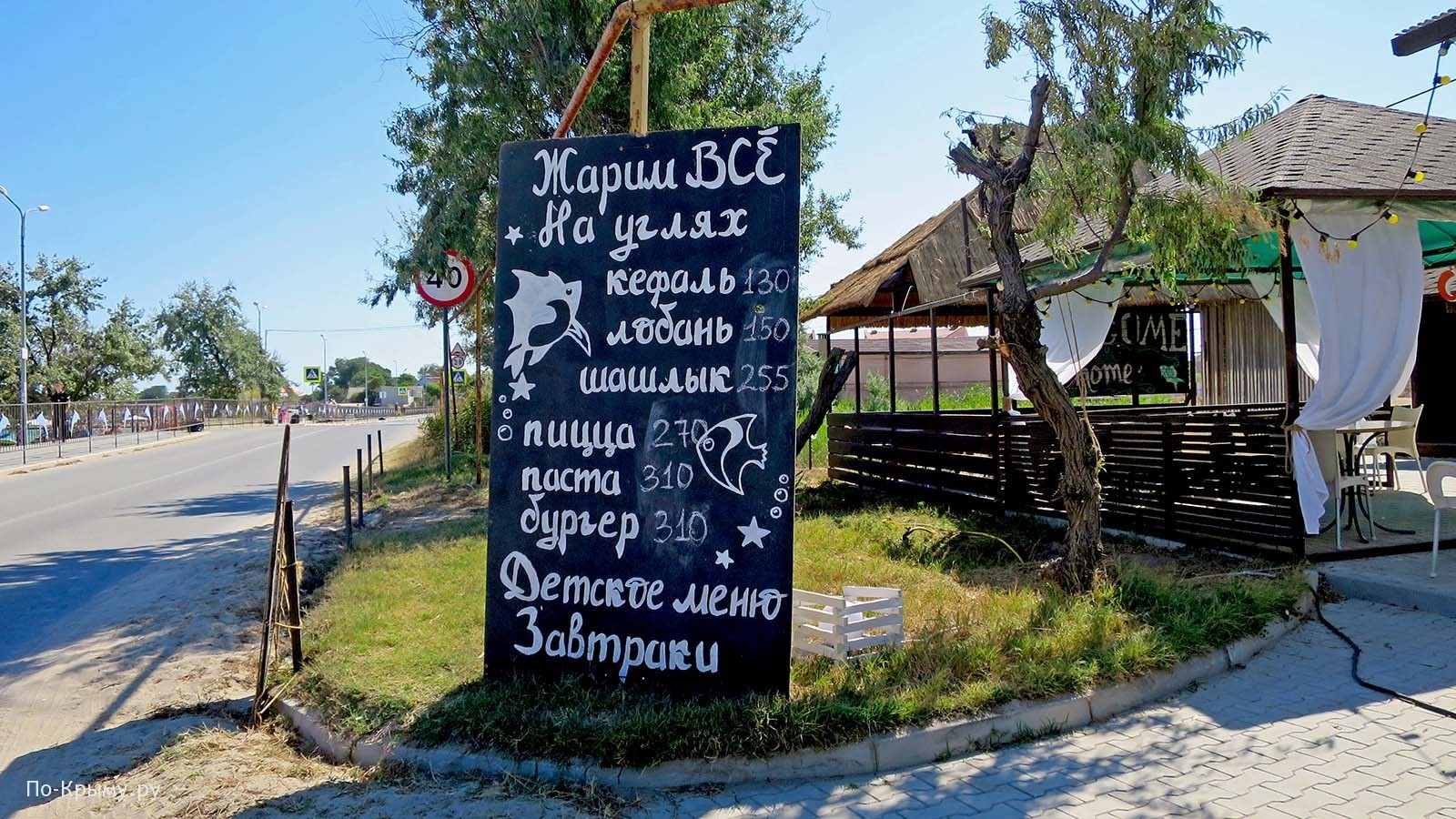 По Западу Крыма, цены