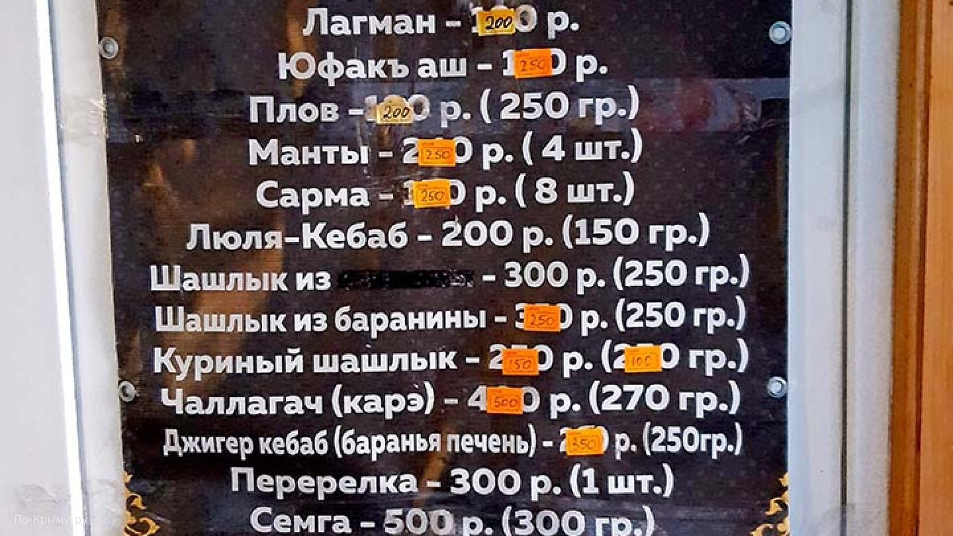 Недорогое питание в Крыму