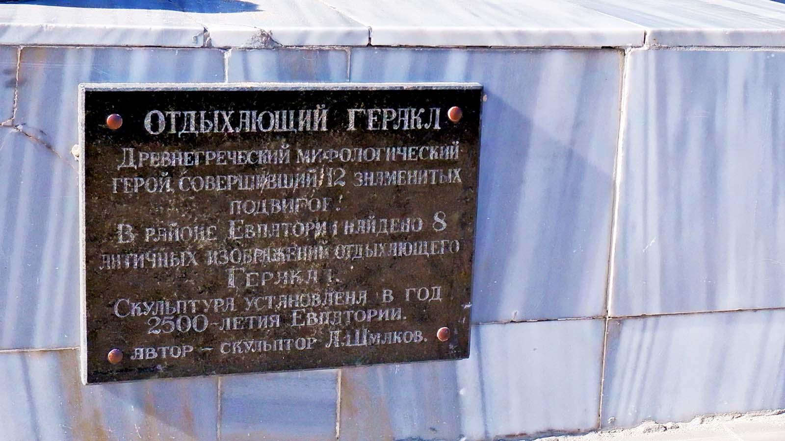 Надпись под скульптурой Геракла