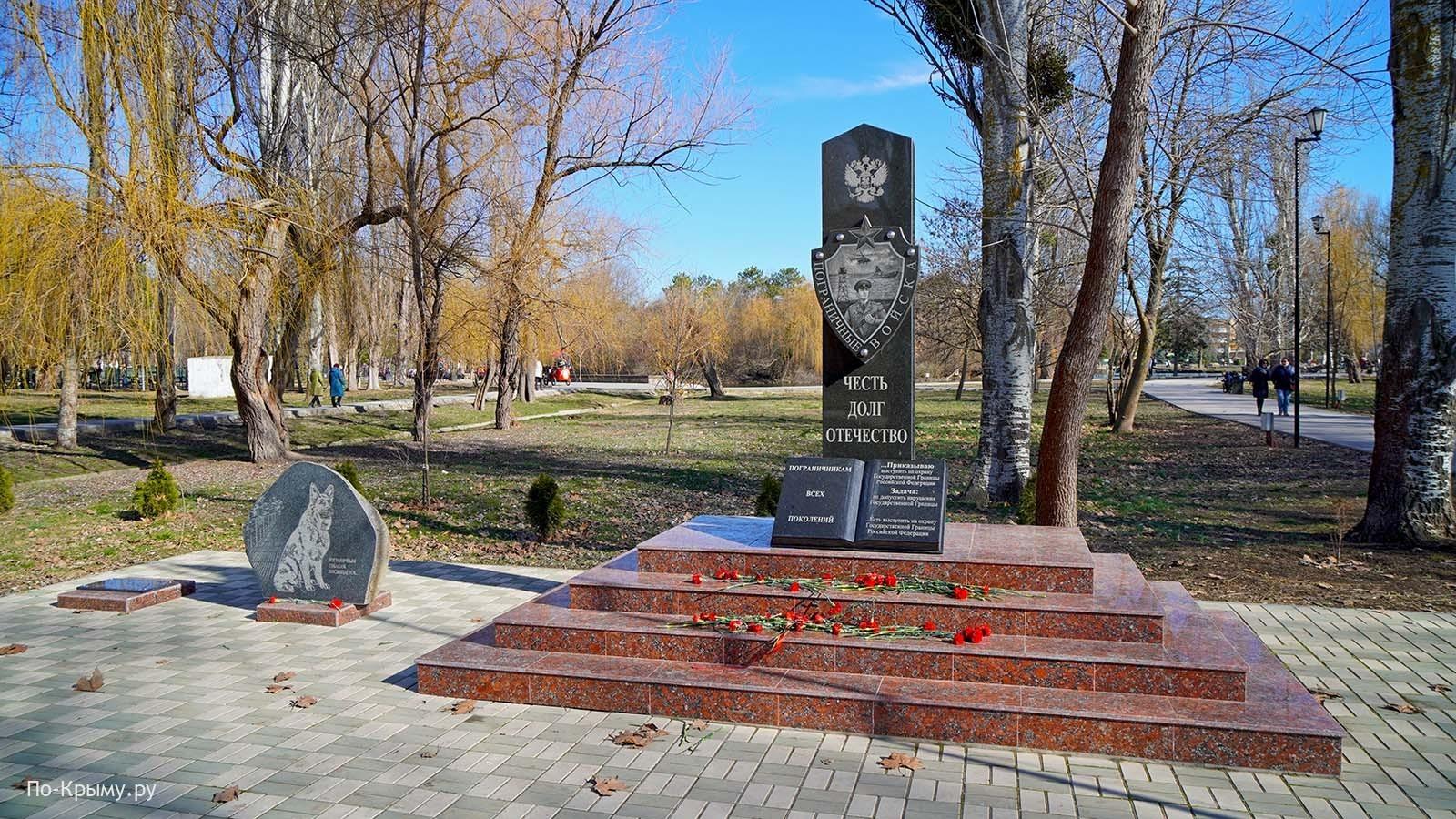 Памятник пограничникам в Симферополе