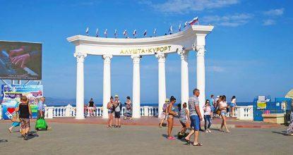 Алушта город-курорт на Южном побережье Крыма